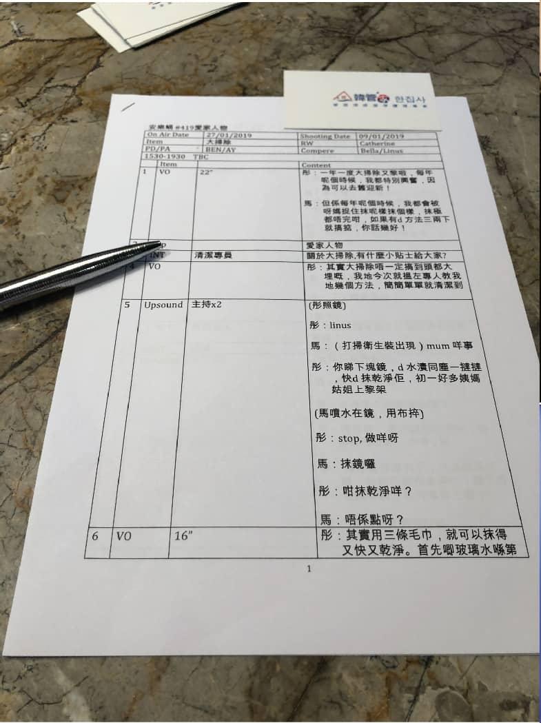 韓管家拍攝安樂窩訪問時間表
