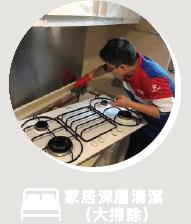 裝修後清潔/ 廚房清潔服務