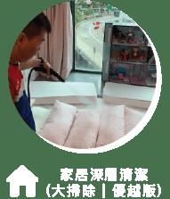 家居深層清潔 (大掃除 | 優越版)